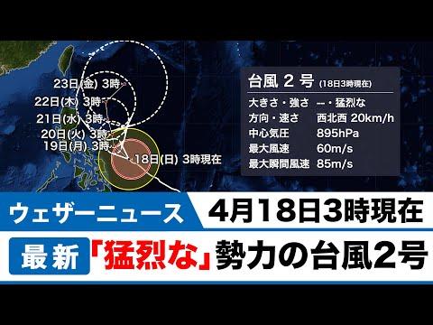 「猛烈な」台風2号 4月18日3時現在