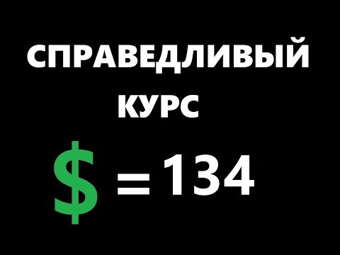 Справедливый курс доллара к рублю 139р и выше