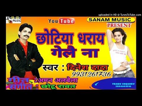 छोटूआ संग छोटिया धराय गेलै ना Ll Hit Khortha Collage Group Song Ll Dinesh Dada Ll Sanam Music