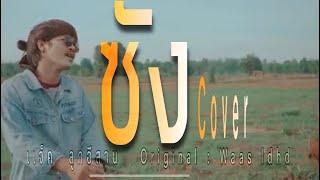 #1ในมาแฮง ซัง-แจ็ค ลูกอีสาน Cover : original Waas ldhd 【 Music Video 4K 】