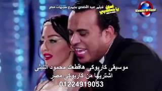 هاقطعك موسيقى محمود الليثى كاريوكى مصر 01224919053