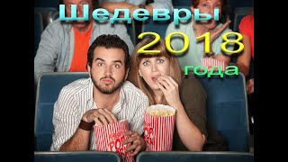 ТОП лучших фильмов за 2018. Лучшие фильмы 2018. Что посмотреть. Семейный отдых