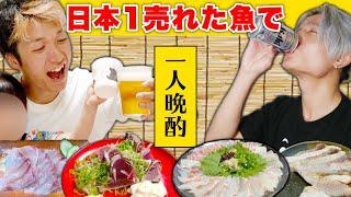 【激ウマ】日本で一番売れた魚で楽しむ一人晩酌が最高すぎた!!!