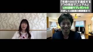 【Web集客】沖縄の女性起業家 集客コンサルタント 照屋智子さん  3/5 thumbnail