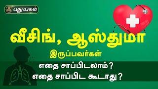Doctor On Call 02-01-2021 Puthuyugam Tv