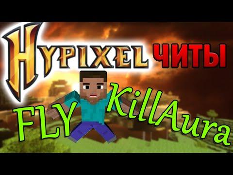 [РАБОТАЛО] ЧИТЫ НА HYPIXEL: FLY & KillAura