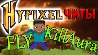 [РАБОТАЕТ] ЧИТЫ НА HYPIXEL: FLY & KillAura
