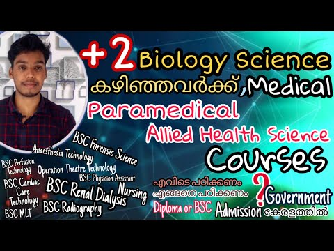 after-plus-two-which-course-is-better-malayalam-|-+2-കഴിഞ്ഞവർ-നിർബന്ധമായും-കാണുക-paramedical-courses