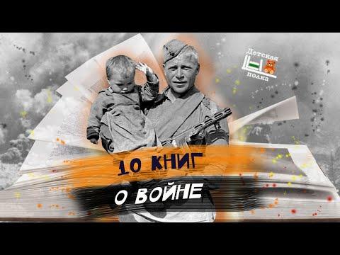 10 книг о ВОЙНЕ  6-18+  | Детская книжная полка