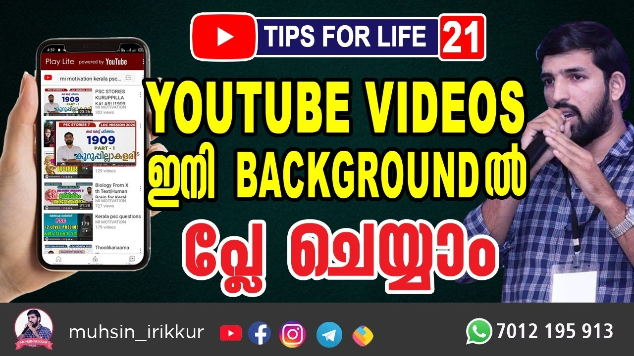 How To Play Background Music And Videos On Youtube Malayalam Muhsin Irikkur Youtube