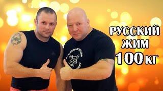 Сергей Лазуренко. РУССКИЙ ЖИМ 100 кг на 56 раз. РЕКОРД БЕЛАРУСИ.