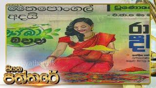 Siyatha Paththare | 15.01.2020 | @Siyatha TV Thumbnail