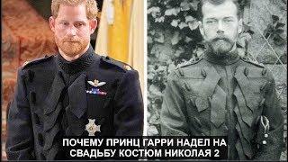 Почему принц Гарри надел на свадьбу костюм Николая 2