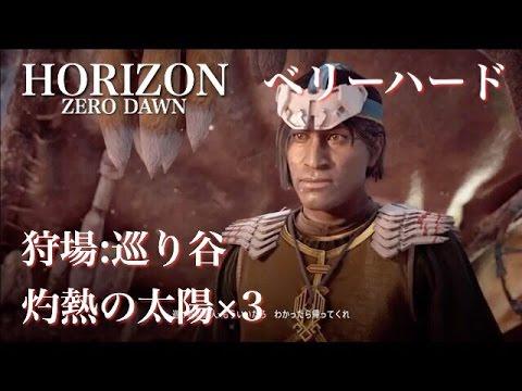 ドーン 狩場 ゼロ ホライゾン