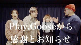 2月21日生放送決定!P.G Fes完売ありがとう!