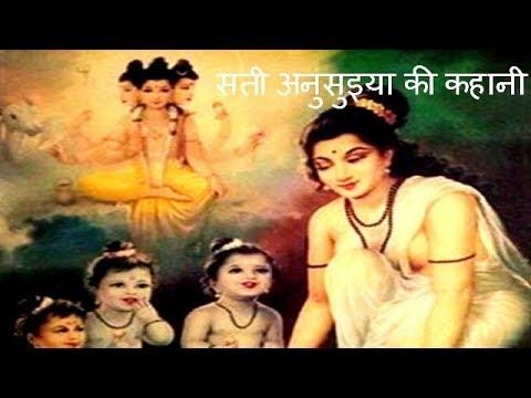 माँ सती अनुसुइया की कहानी Story Of Mata Sati Anasuya (HINDI)