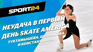 Щербакова, Туктамышева, Константинова объясняют ошибки в короткой программе на Skate America