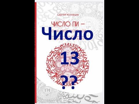 Число 13  дает власть, лидерство, влияет на будущее.Кузнецов Сергей.