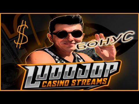 Купил бонус за пол миллиона в онлайн казино!