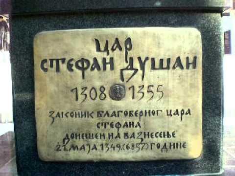 Car Dusan U Slikama