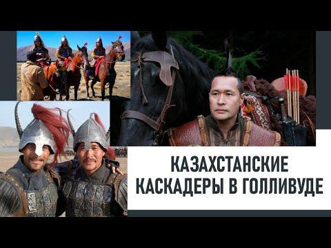 Званый гость №2 (16.09.2017) - Почему казахстанских каскадеров приглашают работать в Голливуд?