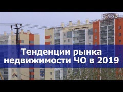 Эксперты рассказали о тенденциях и изменениях рынка недвижимости Челябинской области в 2019 году