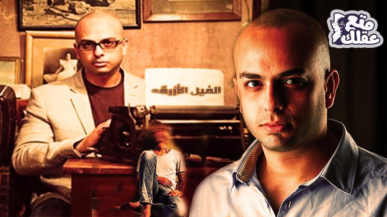أحمد مراد | الكاتب الذى نبذه المثقفين وأنصفه الشباب !