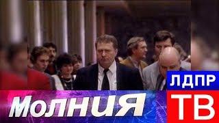 Жириновский: ЛДПР празднует свой День Рождения!