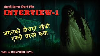 INTERVIEW PART - 1 | SCARY SHORT HORROR FILM  |BHIMPHEDI GUYS