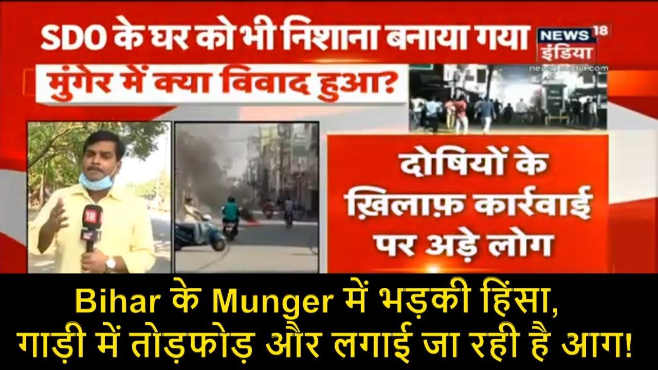 Bihar के Munger में भड़की हिंसा, गाड़ी में तोड़फोड़ और लगाई जा रही है आग!