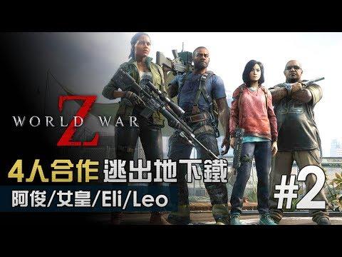 4#2  World War Z ( //Eli/Leo )