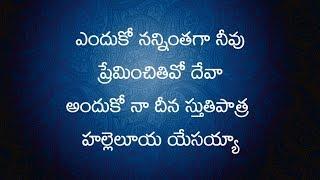 Enduko Nanninthaga Neevu Preminchithivo Deva Song Lyrics   Telugu Christian Songs With Lyrics