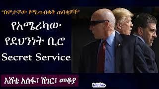 የአሜሪካው የደህንነት ቢሮ Secret Service በእሸቴ አሰፋ ሸገር Sheger FM Mekoya, Eshete Assefa