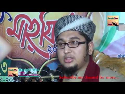 New Bangla Waz | মুনাফিকদের প্রসংশা করার জন্য মঞ্চ করা হয় | HD