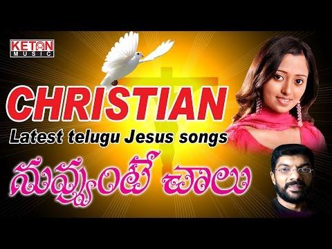 నువ్వుంటే  చాలు | మాళవిక | సురేష్ | Nuvvunte Chalu | జీసస్ పాటలు | Jesus Worship Songs | Ketan Music
