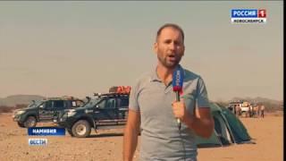 """Намибия. Репортаж из кругосветки """"Мир наш"""" для канала Россия"""