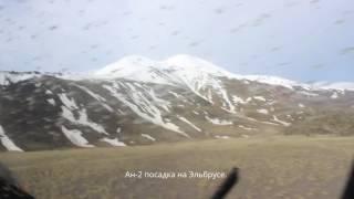 Посадка Ан-2 на Эльбрус