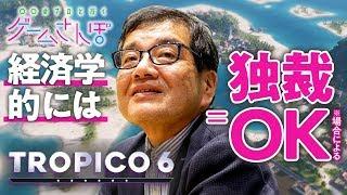 【ゲームさんぽ/トロピコ6】森永卓郎さんと考える独裁国家の経済戦略!(前編)