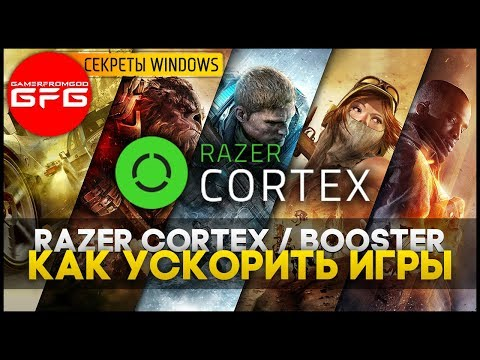 ⏱ Как ускорить игры C помощью RAZER CORTEX / BOOSTER - Как пользоваться