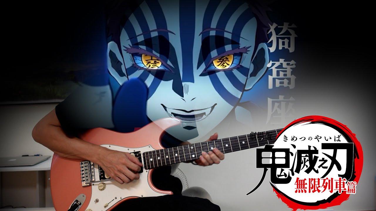 劇場版「鬼滅の刃」無限列車編 猗窩座 登場 BGM Guitar  Demon Slayer Akaza
