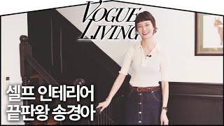 송경아의 셀프 인테리어 팁 대공개! ep.1 | VOG…