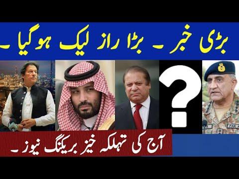 Bari Khabbar   Bara Raz Leak Ho Ga   Imran Khan   Nawaz Sharif   Mohammed bin Salman   Gen Bajawa  