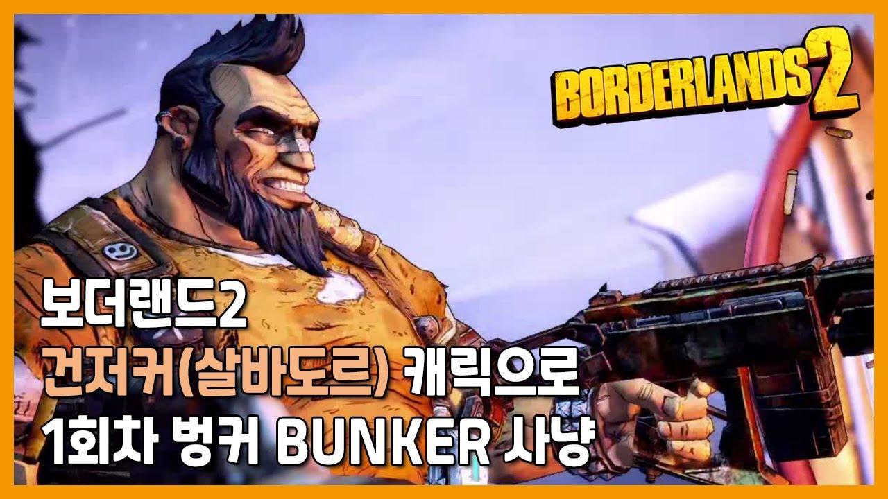 [보더랜드2] 건저커(살바도르) 캐릭으로 1회차 벙커 BUNKER 사냥 | Borderland2