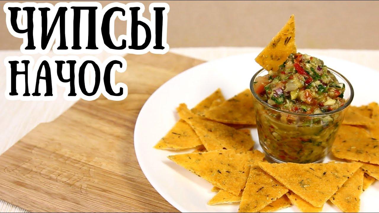 Начос рецепт мексиканских чипсов - YouTube