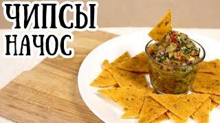 Кукурузные чипсы Начос в духовке | Мексиканская кухня [ CookBook | Рецепты ]