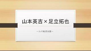 カメラ転売「山本英吉✖️足立拓也 スペシャル対談」せどり ネットビジネス