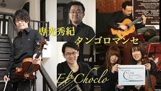 El Choclo 専光秀紀タンゴロマンセ 2014年5月25日