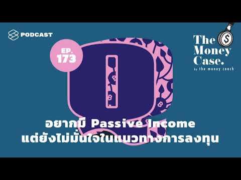อยากมี Passive Income แต่ยังไม่มั่นใจในแนวทางการลงทุน | The Money Case EP.173