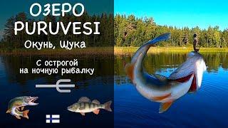 Рыбалка в Финляндии. Озеро Puruvesi. Отчет о рыбалке №3.
