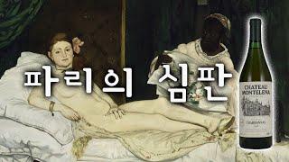 6. art : 에두아르 마네(Edouard Manet…